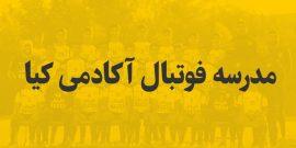 آکادمی کیا با حضور منظم و پر قدرت خود در لیگ های پایه ایران در چند سال گذشته نمایش خوبی بجای گذاشته و از سال جدید سعی در ایجاد مدرسه فوتبال دارد.