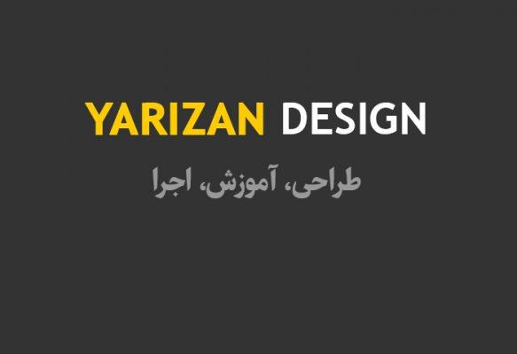 گروه طراح گرافیک و وب؛ یاریزان دیزاین / Yarizan Design طراحی لوگو / بنر/ طراحی وب / عکاسی حرفه ای ورزشی / ساخت نماهنگ حرفه ای ورزشی