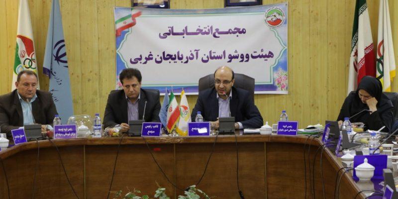 در مجمع انتخاباتی هیات ووشو آذربایجانغربی، علی اصغر شادجو در دور دوم برای 4 سال به عنوان رییس هیات انتخاب شد.