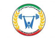 اردوی تیم ملی نوجوانان ایران با دعوت از ملی پوشان از سراسر کشور در کمپ تیمهای ملی وزنه برداری آغاز خواهد شد.