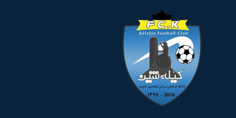 به گزارش یاریزان؛ بیانیه باشگاه فرهنگی و ورزشی کیلهشین اشنویه در خصوص بازیکن غیر قانونی تیم نوشان فرهنگسرای ارومیه منتشر شد.
