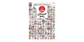 شفیع بهرامیان روزنامه نگار در یادداشتی خطاب به محمد قوچانی سردبیر ارشد روزنامه سازندگی، نوشت: چه زود سیامند رحمان فراموش شد!