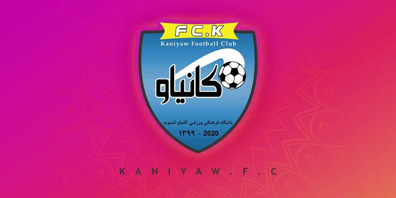 در گزارشی اختصاصی عملکرد تیم کانیاو اشنویه در بازار نقل و انتقالات لیگ دسته سوم فوتبال ایران را مورد بررسی قرار خواهیم داد.