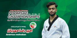 در ادامه مسابقات آنلاین قهرمانی جهان پومسه 2020 و با قضاوت مرحله فینال این دوره از رقابتها، امیررضا مهربان نماینده ردهسنی 18 تا 30 سال مردان ایران توانست عنوان سومی را به نام خود ثبت نماید.